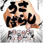 ストレス解消に!名古屋の「うさばらし」イベントはいつからいつまで?会場はどこ?