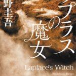 嵐櫻井翔主演「ラプラスの魔女」のあらすじやキャスト!広瀬すずと福士蒼汰の役どころは?
