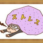 5/17「ホンマでっか!?」で紹介されたストレス解消法とは?SNSで悪口投稿!?