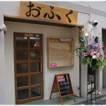【火曜サプライズ】熱海で藤原紀香が行った店の詳細まとめ!イカメンチがおいしそう!