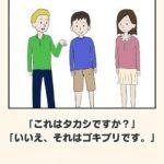 【アプリ】クレイジー英語クイズの例文「これはタカシですか?」の返事が怖過ぎる!
