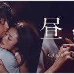 【ネタバレ】映画「昼顔」観て来た!ラストが衝撃的?ドラマより不評な理由は?