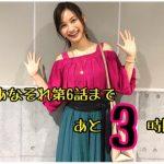 【あなそれ第7話】大政絢のピンクの衣装と部屋着が可愛い!どこのブランド?