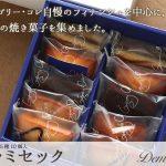 父の日におすすめのお菓子ギフト10選!和洋菓子スイーツやオリーブ大福も!