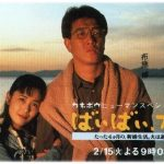 富田靖子とドラマ「ばいばい、フヒタ」で三角関係になった布施博が「伊東家の食卓」で共演は阿部寛?