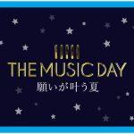 【2017】7/1「THE MUSIC DAY(ザ・ミュージックデイ)」出演者!F-BLOODも!