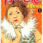 【ブランチ】「カンナさーん!」主演の渡辺直美に子役の川原瑛都がキス!?