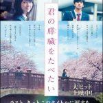 映画【君の膵臓をたべたい(キミスイ)】の桜良の病気は何?ネタバレあり!