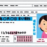 運転免許更新の必要書類や講習時間&内容は?日曜やお盆の混み具合は?