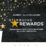 【スタバ】ポイント制新サービス「リワード」開始!使い方や仕組みは?