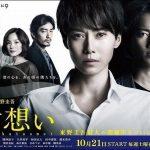 WOWOWドラマ「片思い」第1話あらすじ&感想!男役の中谷美紀がカッコいい!