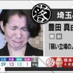 ハゲ発言の豊田真由子氏が落選で涙のコメント!「人生で大事なことを教えていただいた」