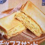 【嵐にしやがれ】大野智と女芸人でオンナ飯!お茶漬けバターうどんがおいしそう!